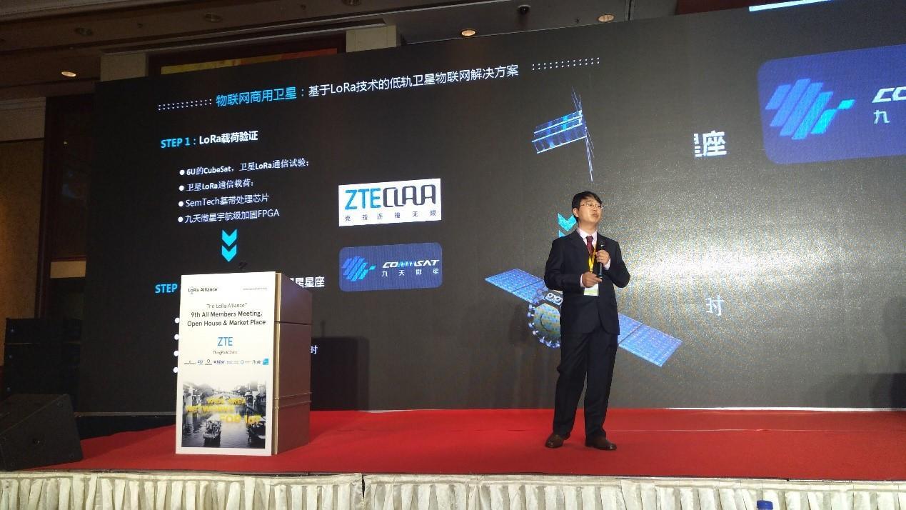 共迎物联网时代 九天微星受邀亮相2017中国LoRa物联网国际峰会