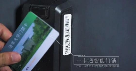 厚德载物 智慧互联 NB-IoT助力清华新型智慧校园建设